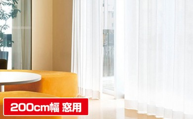 [№5729-0085]遮熱ミラーレースカーテン 200cm幅窓用