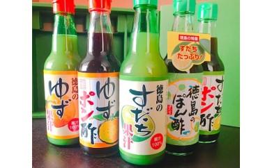 【すだち丸絞り】徳島のすだち果汁100%・ぽん酢セット(5本)