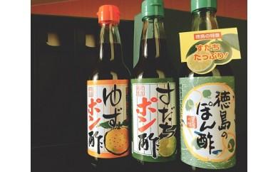 【徳島特産すだち使用】ポン酢3本セット