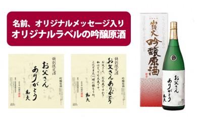29D-080 記念日おすすめギフト 山頭火吟醸原酒【10,000pt】