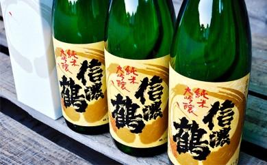 [№5659-0301]信濃鶴 純米大吟醸一升セット