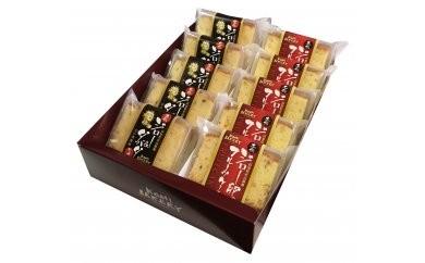 CR02 土佐ジロー卵の焼き菓子セット【500pt】