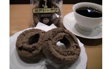 B320 神戸ドーナツ チョコ 25個入り