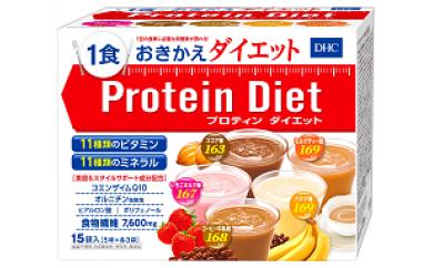 (660)ふるさと納税でダイエットにチャレンジ!プロティンダイエット2週間分