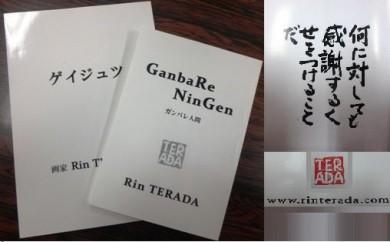 B193 本(ゲイジュツ・ガンバレ人間)