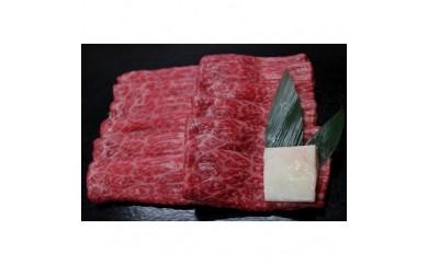 G26-1 千日和牛上モモすき焼き用 約600g(山形牛)