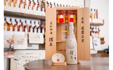 [特別限定品]達磨正宗厄払神酒「躍年 2017酉 躍年・姫」ビンテージ古酒
