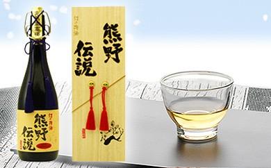 紀州南高梅 幻の梅酒 熊野伝説 720ml