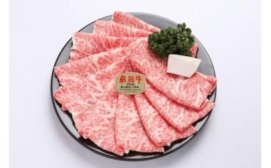 D-001 特選飛騨牛A5等級ロース肉すき焼き 急速冷凍 900g (しゃぶしゃぶ対応可能) 《岐阜県山県市》