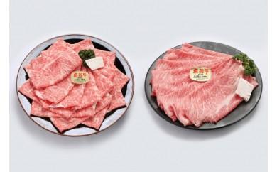 F-002 特選飛騨牛A5等級ロース肉すき焼き 1.3kgと飛騨牛肩ロース肉すき焼き1.3kg詰め合わせ 急速冷凍 (しゃぶしゃぶ対応可能) 《岐阜県山県市》