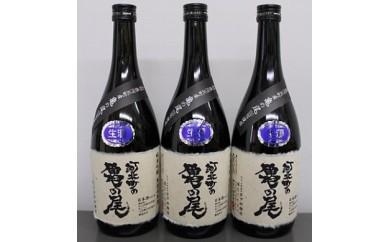 G26 純米吟醸 無濾過原酒 河北町の亀の尾<本生>(720ml × 3本)
