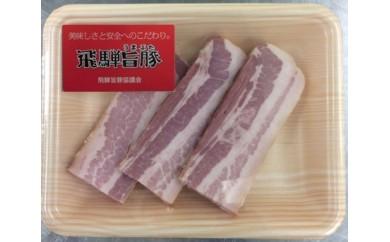 A-022 飛騨旨豚熟成厚切りベーコン 400g 《岐阜県山県市》