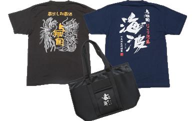 【E006】バッグ&海波Tシャツセット+与那国Tシャツ(Lサイズ)