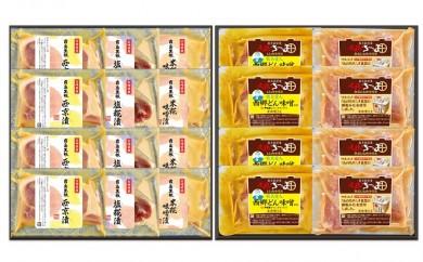 MJ-2801_霧島黒豚ロースと赤鶏熟成ムネ味噌漬セット20袋入り