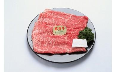 A-015 特選飛騨牛A5等級もも肉すき焼き 急速冷凍 350g 《岐阜県山県市》