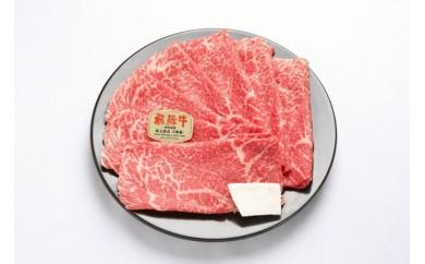 B-014 特選飛騨牛A5等級もも肉すき焼き 急速冷凍 750g 《岐阜県山県市》
