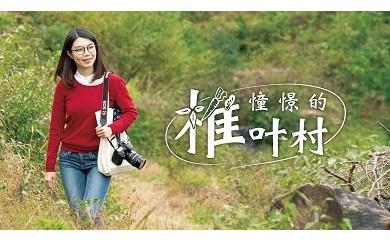 世界農業遺産~中国語版short movie~