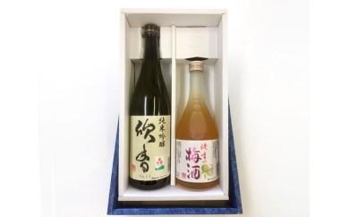 No.033 純米吟醸酒 欣香と欣香の梅酒セット
