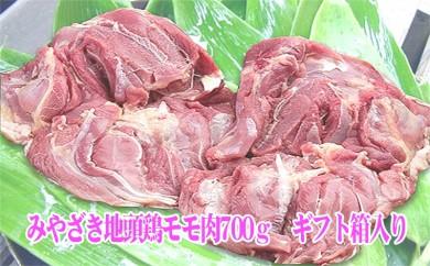 MJ-6902_都城産みやざき地頭鶏 モモ肉700g(ギフト箱入り)