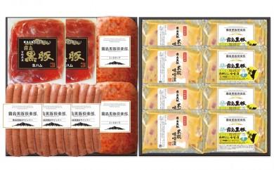 MJ-2802_霧島黒豚ハムとロース味噌漬けバラエティ15品セット