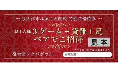 010-011 フタバボウル 特別ご優待券