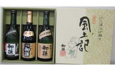 NB159  初孫 祥瑞・出羽の里・魔斬セット