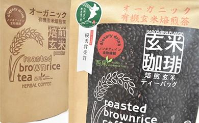 170 無添加!健康茶 焙煎玄米茶お得な14袋セット