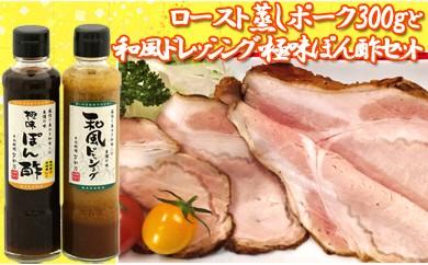 C95 ロースト蒸しポークと和風ドレッシング・極味ぽん酢セット