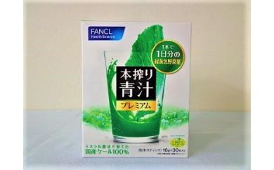 FANCL(ファンケル)青汁A
