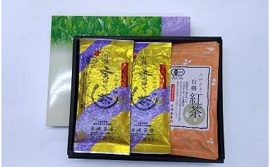 宮崎茶房の有機釜炒り茶・紅茶セット(特撰・紅茶)m-3