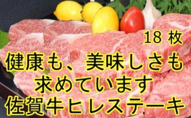 L-001 丸宗:★大統領おもてなし★佐賀牛ヒレステーキ18枚+サイコロ600g