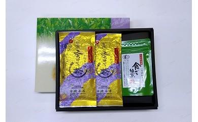 宮崎茶房の有機釜炒り茶セット(特撰・粉末茶)m-2