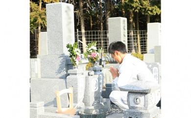 [№5698-0238]お墓掃除・お参り 安心代行サービス