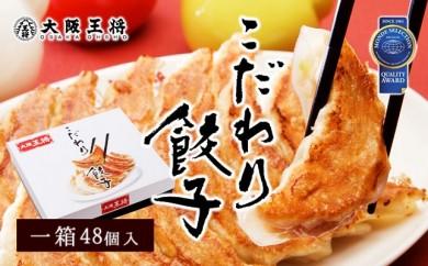 A218 工場直送 大阪王将「こだわり餃子」