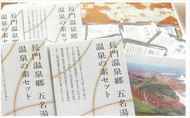 (1102)長門温泉郷五名湯 温泉の素セット