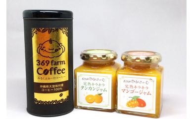 大宜味村産100%コーヒーとジャムセット