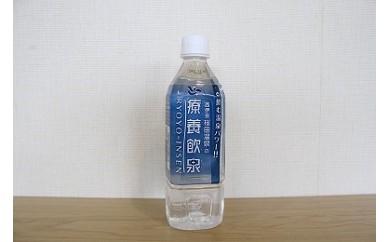 マツベジ A-2-31 療養飲泉 500ml 16本入り
