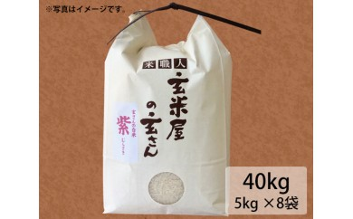No.153 玄米屋の玄さんオリジナルブレンド米 紫40kg