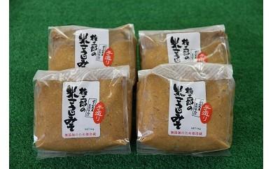 0507 手造り権三郎の米こうじみそ