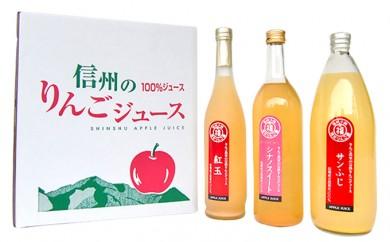[№5915-0128]りんごジュース3種セット(サンふじ・紅玉・シナノスイート)