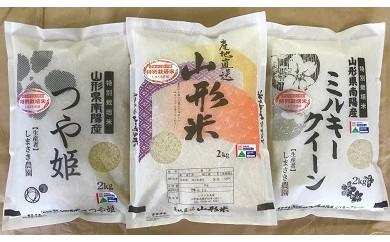 315 【平成29年産米】特別栽培米の詰め合わせ定期便【6kg×6ヶ月】