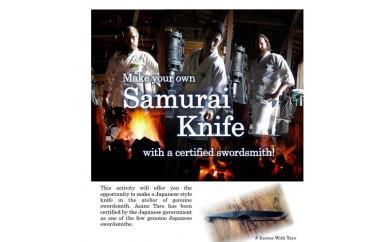 30J007 刀匠が鍛造の技を直伝☆侍ナイフ作り体験