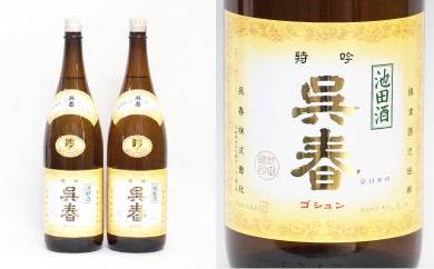 【15-02】清酒「呉春」特吟×2本