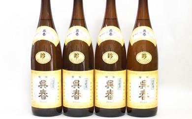 【15-04】清酒「呉春」特吟×4本