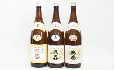 【15-06】清酒「呉春」特吟+本醸造+普通酒 (計3本)