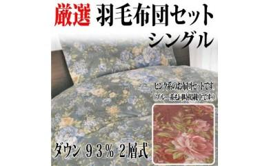 厳選!羽毛布団セット(羽毛布団+敷布団+枕) シングルサイズ(T-01-pink)
