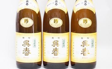 【15-03】清酒「呉春」特吟×3本