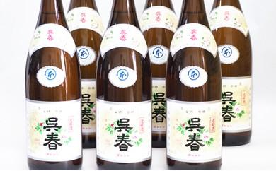 【15-08】清酒「呉春」本醸造 ×6本