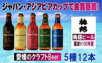 梅錦ビール12本(5種類)セット ★愛媛の地ビール★ メーカー直送だからできるボトリングしたて出荷! 鮮度抜群です!!