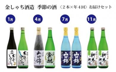 清酒金鯱 季節の酒 2本×年4回お届けセット